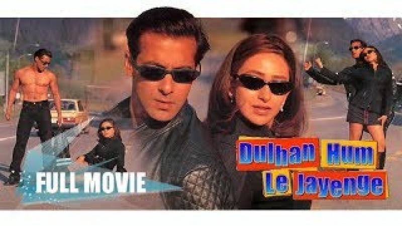 Индийский фильм: С любимой под венец / Dulhan Hum Le Jayenge (2000)