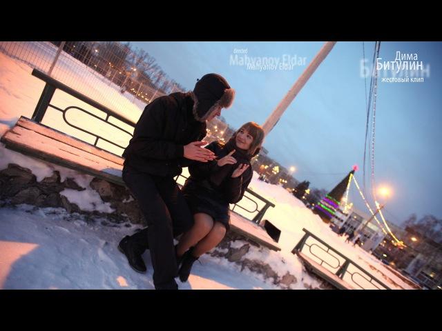 Дима Битулин - поздравляю (cover версия Дима Билан)