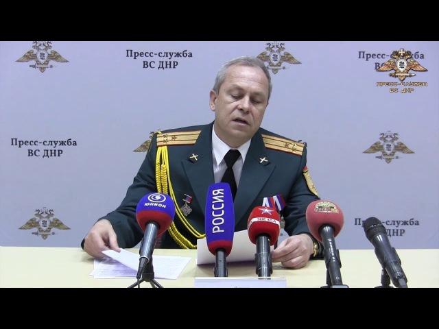 Брифинг заместителя командующего ВС ДНР Басурина Э А на на 22 февраля 2018 года