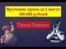 Вручение приза 100 000 рублей от ТИКИ Бизнес Tiki Grop