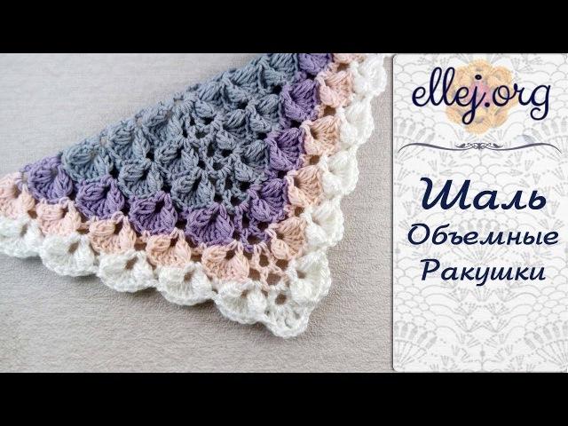 ⭐ Шаль крючком 3D узор Морские Гребешки Мастер класс Scallops crochet stitch for shawl