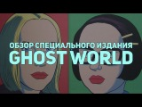 Обзор Ghost World Special Edition