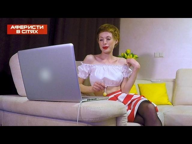 Суперволк и Скайп - Аферисты в сетях - Выпуск 5 - Сезон 3 - 27.02.2018