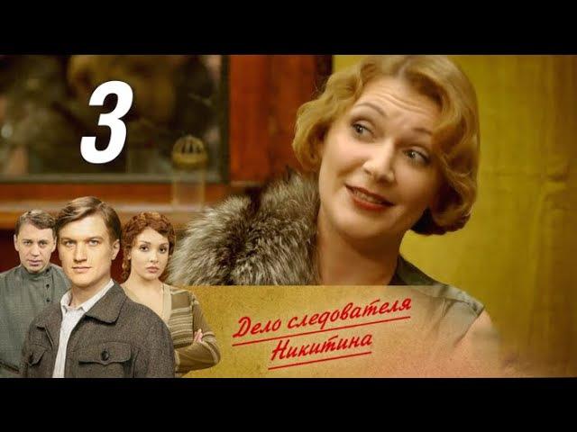 Дело следователя Никитина 3 серия (2012) HD 1080p