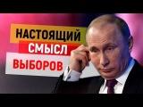 Зачем Путину и Грудинину твой голос... Настоящий смысл выборов 2018