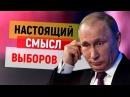 Зачем Путин и Грудинин хотят твой голос! Настоящий смысл выборов 2018