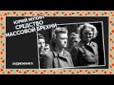 Юрий Мухин - Средства массовой брехни