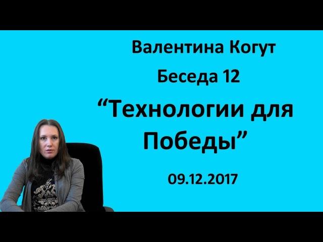 Технологии для Победы Беседа 12 с Валентиной Когут