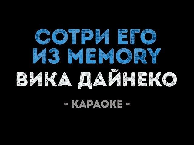 Виктория Дайнеко - Сотри его из memory (Караоке)