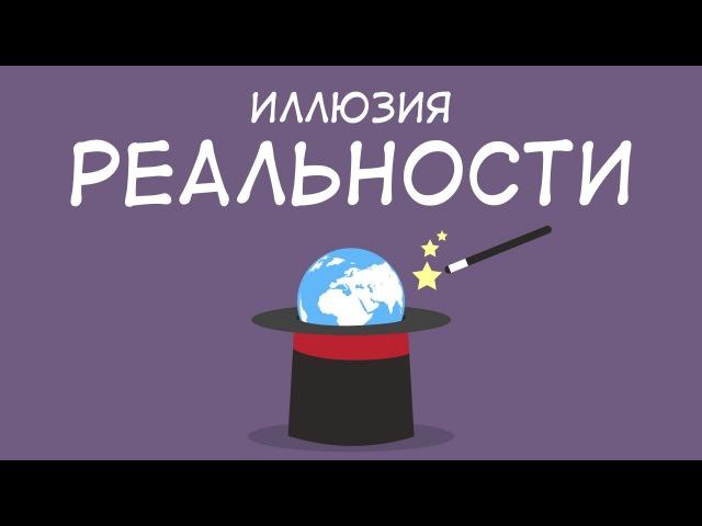 Иллюзия Реальности bkk.pbz htfkmyjcnb