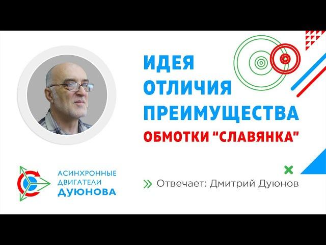 Интервью с Д.А. Дуюновым: о технологии совмещенных обмоток Славянка