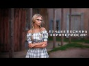 ЛУЧШИЕ ПЕСНИ НА ЕВРОПЕ ПЛЮС 2017 года САМЫЕ ЛУЧШИЕ ПЕСНИ 2017 ГОДА I ЗАРУБЕЖНЫЕ ПЕСНИ ХИТЫ 2017