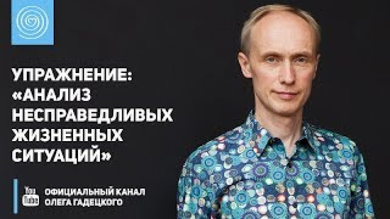 Упражнение Анализ несправедливых жизненных ситуаций Олег Гадецкий