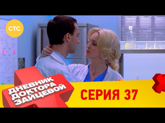 Дневник доктора Зайцевой 37 серия
