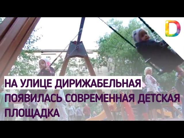 На улице Дирижабельная появилась современная детская площадка | Телеканал Долг ...