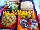 Новогоднее меню на 500 рублей/На 5 персон/Супер экономный стол