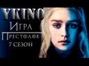 Игра престолов 7 сезон — Русский трейлер 2017