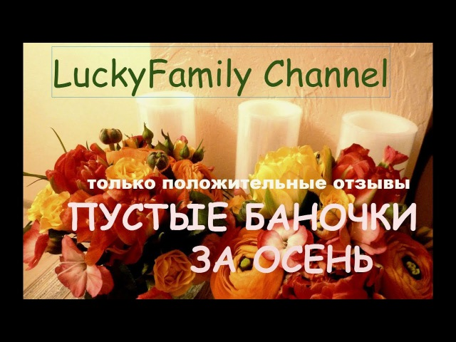LUCKY FAMILY CHANNEL пустые баночки My Empties