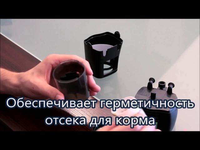 Автокормушка Тетра myFeeder