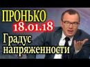 ПРОНЬКО. Направление, которое очень болезненно для экономики России 18.01.18