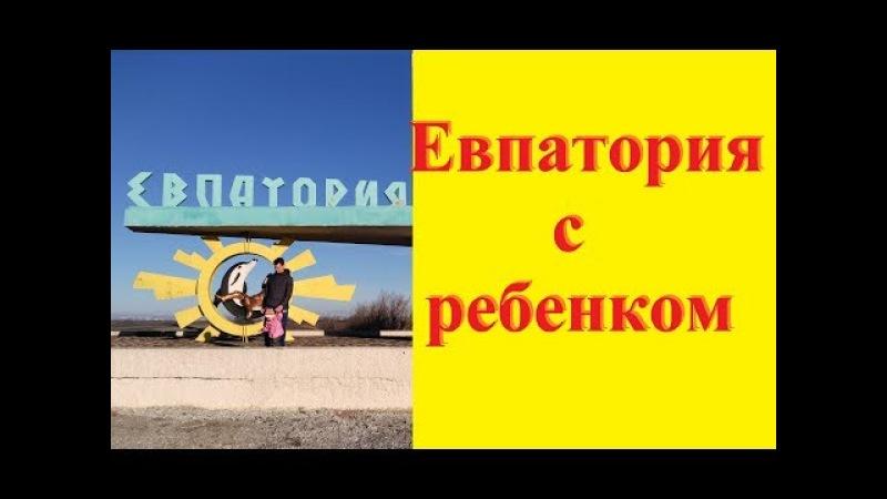 Крым. Евпатория с Ребенком 2017. Что по в Евпатории. Вспоминаем как это было
