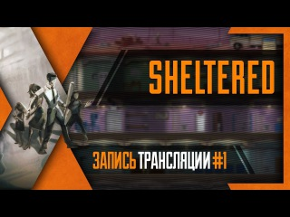 PHombie против Sheltered! Запись 1!