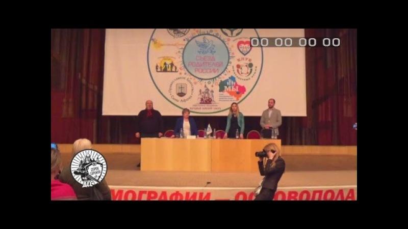 Съезд родителей России