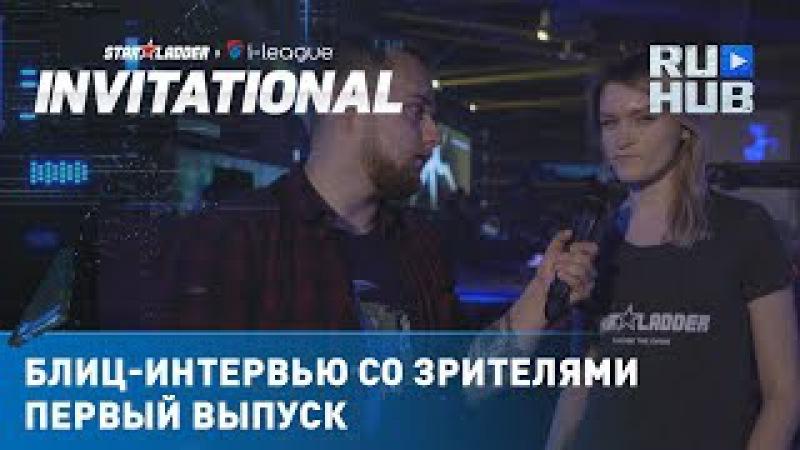 Блиц-интервью со зрителями. Первый Выпуск @ SL i-League Invitational S3