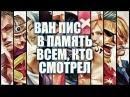 Ван Пис Пираты 2017 | RAP-AMV || One Piece Pirates 2017 | RAP-AMV |