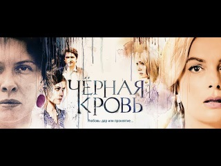 Сериал Черная кровь 1 - 2 серия (2017) HD Россия-1