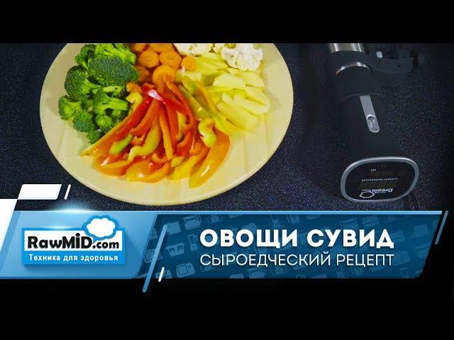 Овощи сувид - Тест при 40° градусах (ферментация)