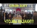 Торжественная церемония казачей присяги в храме СКО Листань