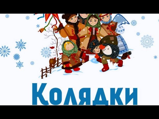 Колядки, зібрка №1 Ukrainian Christmas carols