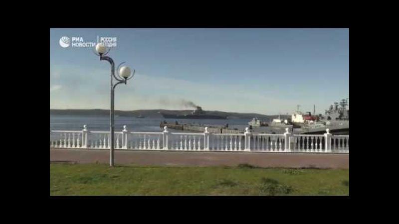 Авианесущий крейсер Адмирал Кузнецов принял участие в репетиции парада ко дню ...