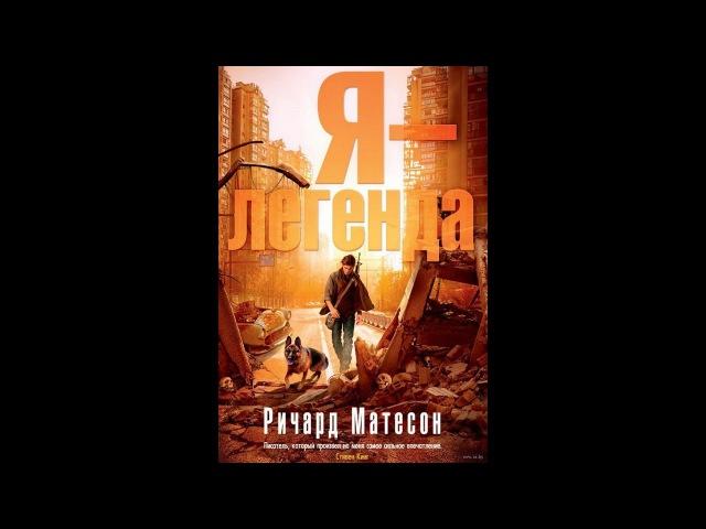 Я Легенда / фантастика / Ричард Матесон