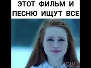 Этот фильм и песню ищут все!Ривердейл, Шерил провалилась под воду. Riverdale 1x13