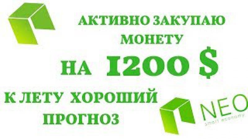 ДОБАВИЛ В СВОЙ КРИПТОПОРТФЕЛЬ ЕЩЁ ОДНУ МОНЕТУ НА 1 200$NEO