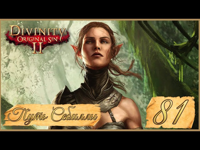 Divinity: Original Sin II ★ 81: Храм Амадии и храм Дюны