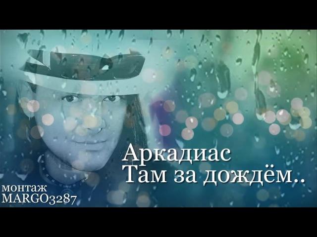 ARKADiAS Dj Kriss Latvia – ТАМ ЗА ДОЖДЁМ... Remix.