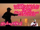 ایک ظالم کا عبرت ناک انجام || Aik Zalam Ka Ajeeb O Ghareeb Anjam