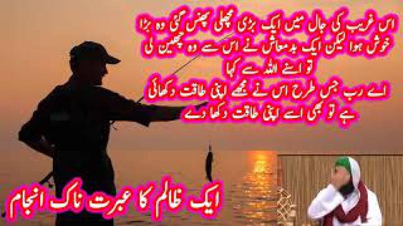 ایک ظالم کا عبرت ناک انجام Aik Zalam Ka Ajeeb O Ghareeb Anjam