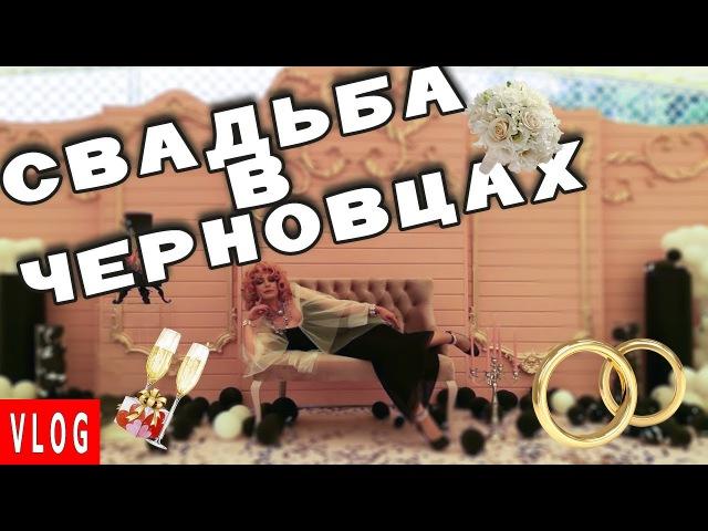 VLOG Свадьба в Черновцах подготовка гульбан и группа Скрябин