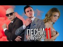 ПЕСНИ ЮТУБЕРОВ – ЧАСТЬ 11 Соболев и Дружко, Марьяна Ро, Даня Кашин и Шиморо