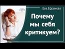 Почему мы себя критикуем Рассказывает Ева Ефремова