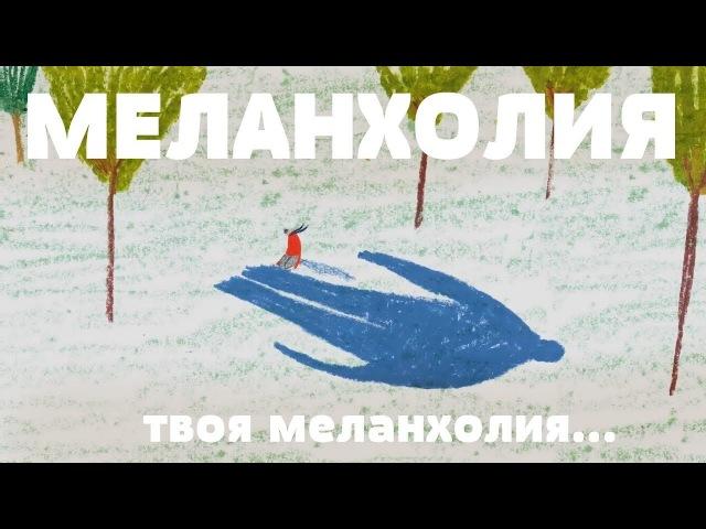 МЕЛАНХОЛИЯ [The School of Life]