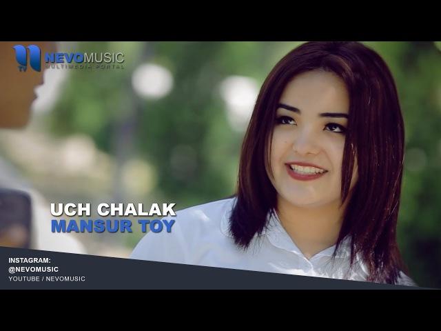 Mansur Toy - Uch chalak | Мансур Той - Уч чалак