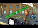 Девушка Купила себе СПОРТБАЙК Yamaha R6 Мотоцикл ТОПЧИК