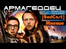 [BadCast] №2 - Армагеддец (The World's End) - видео с YouTube-канала EvgenComedian