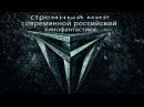 Треш обзор фильма Темный мир Равновесие видео с YouTube канала TerlKabot channel