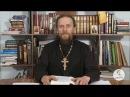 Книга Бытие Глава 1 Иеромонах Никодим Шматько Библейский портал